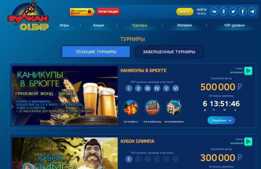casino вулкан олимп официальный вход