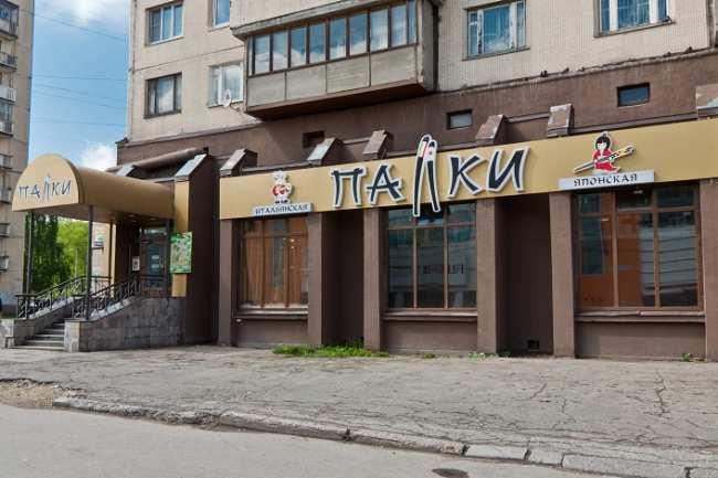"""Сеть  ресторанов """"ПАЛКИ"""" в Санкт-Петербурге"""