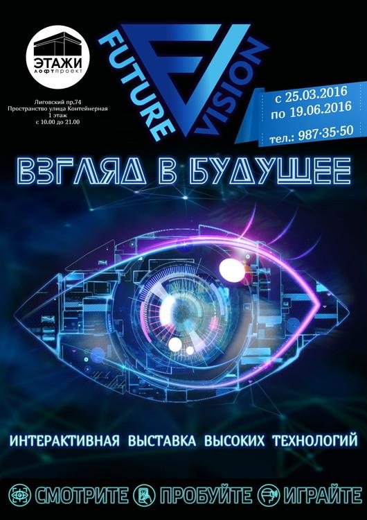 Выставка новейших технологий «Взгляд в будущее»